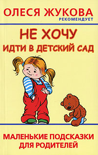 598384d49d0a Небольшая книжка из серии «Олеся Жукова рекомендует» является  памяткой-справочником для мам, планирующих отдать своего ребенка в детский  сад.