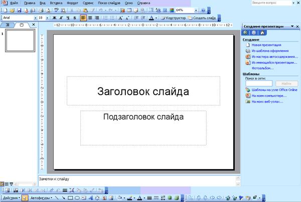Программу слайды для презентации