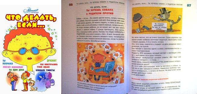 Книги для детей, купить детские книги в интернет