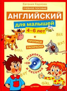 Английский для малышей книги