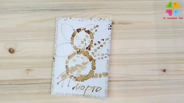 Кофейная открытка к 8 Марта своими руками