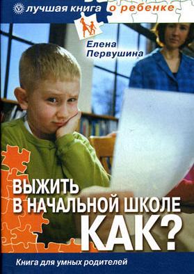Елена Первушина. Выжить в начальной школе КАК?