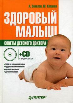 А. Соколов, Ю. Копанев. Здоровый малыш. Советы детского доктора