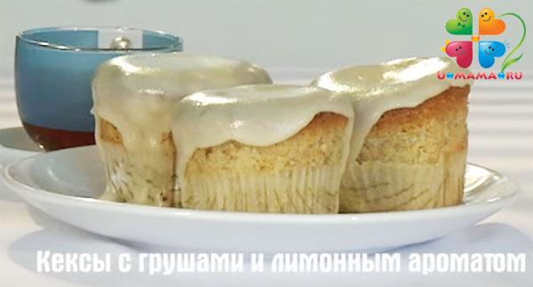 Кексы с грушами и лимонным ароматом (рецепт с видео)