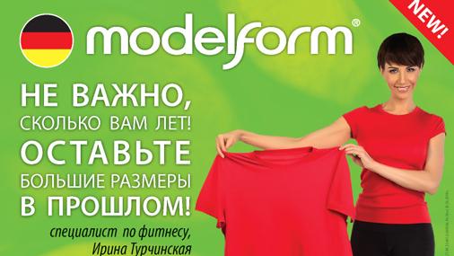 Модельформ – сенсационный прорыв на рынке средств для снижения веса