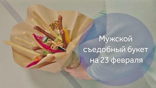 Мужской съедобный букет - подарок на 23 февраля