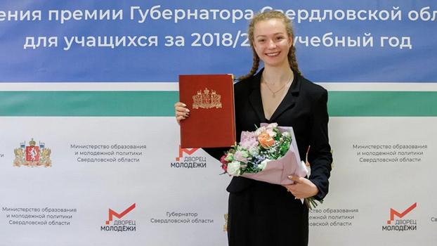 Как стать лауреатом премии губернатора Свердловской области