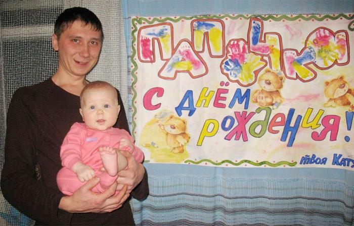 Подарок на день рождения папе от детей своими руками