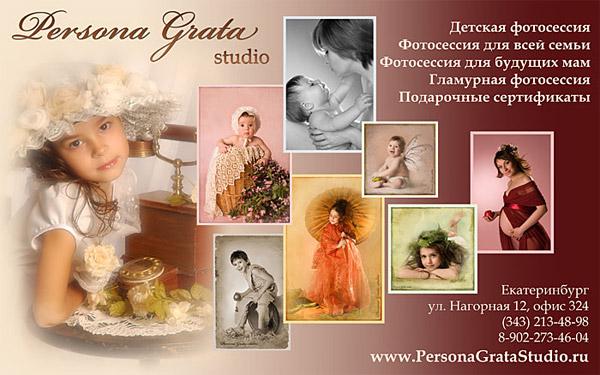 фотостудия «Persona  Grata»