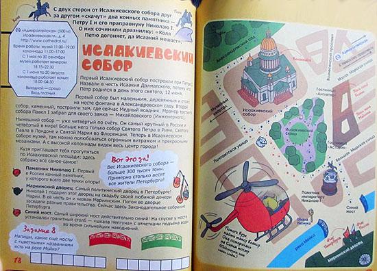 путеводитель по санкт-петербургу - фото 7