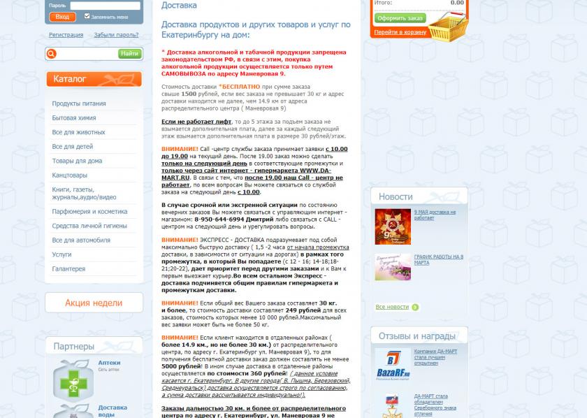Обзор популярных интернет-магазинов Екатеринбурга с доставкой продуктов на дом