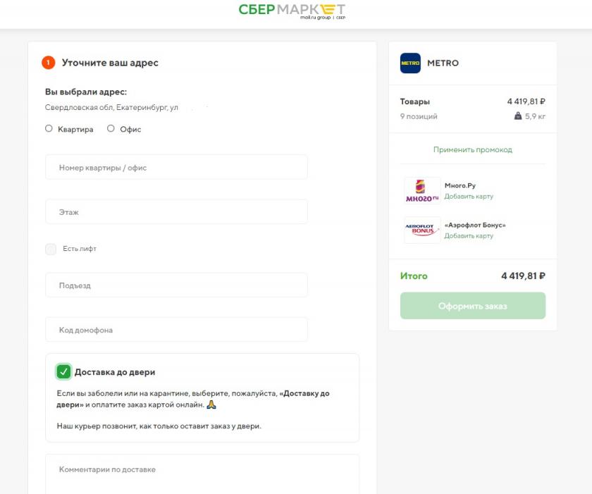 Список компаний по доставке продуктов и товаров в Екатеринбурге с ценами и условиями