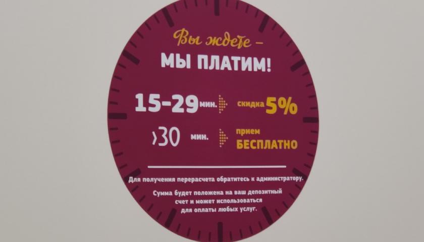 """Коррекция веса с использованием метода биоимпедансометрии в МЦ """"МИРА"""". Отзывы ю-мам"""