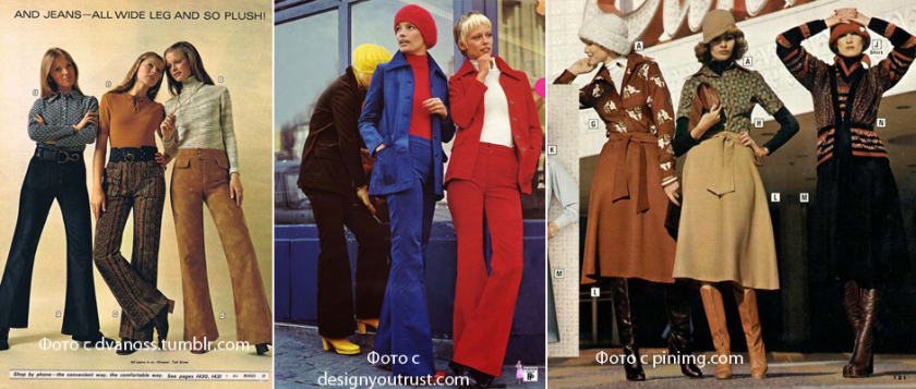 Вещи эпохи 70-х, которые сейчас популярны