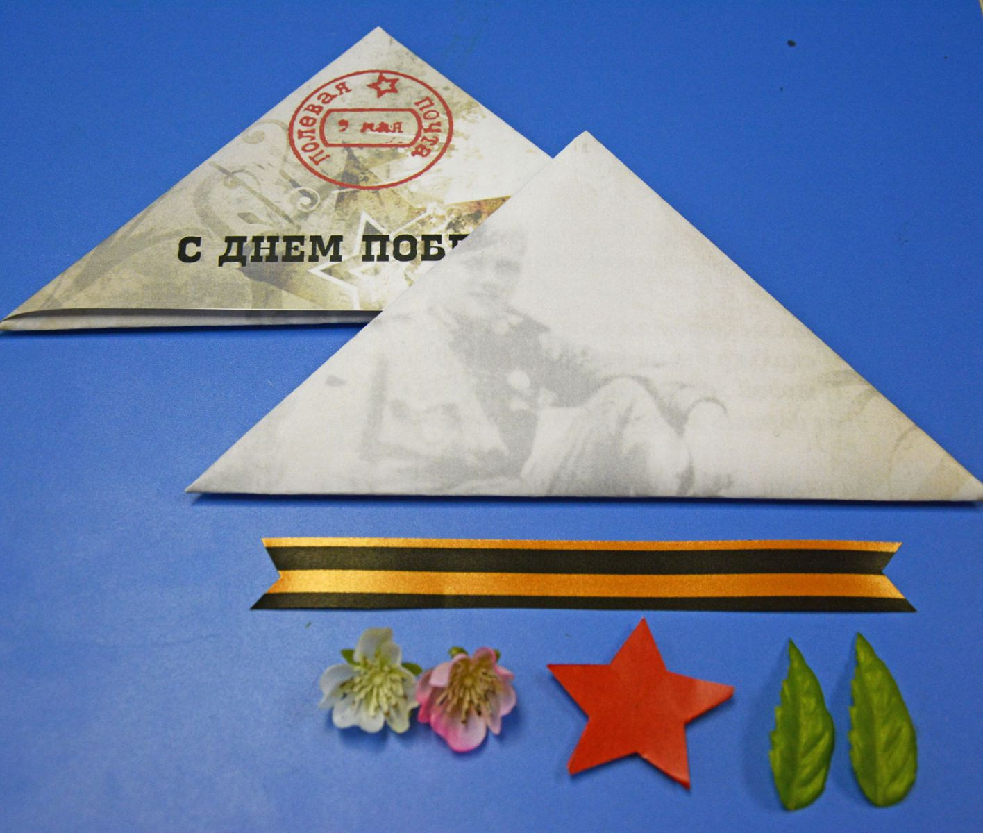 Как сделать открытку треугольник к 9 мая, поздравления всем