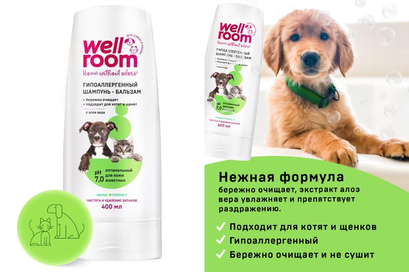 Шампуни Wellroom для домашних животных