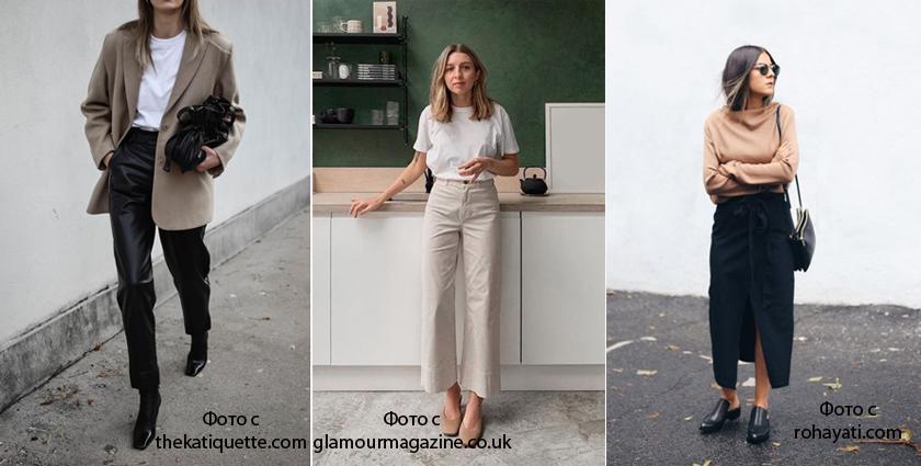 Стиль минимализм в женской одежде 2020