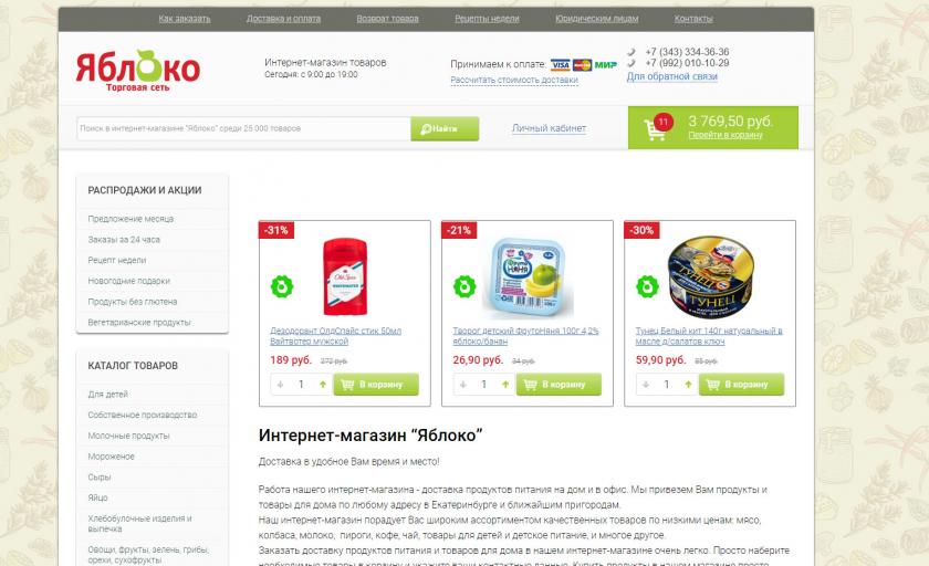 Яблоко Интернет Магазин Екатеринбург Каталог