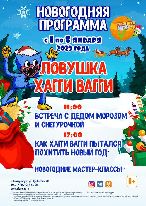 Новогодние ёлки 2019. Афиша детских новогодних представлений 2018-2019 в Екатеринбурге