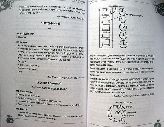 Занятия по системе Монтессори в Москве, занятия в детском центре по системе Монтессори